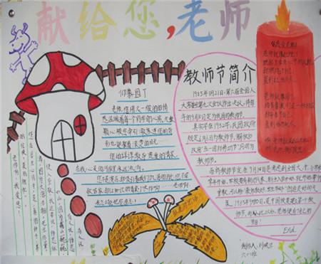 小学生教师节手抄报内容:秋菊一束献给老师