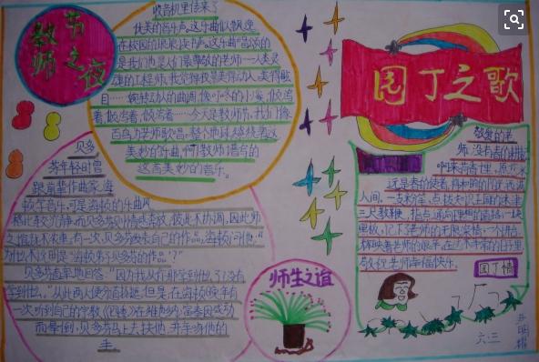 """1932年,民国政府曾规定6月6日为教师节,解放后废除了6月6日的教师节,改用""""五一国际劳动节""""为教师节。 1951年,教育部和全国教育工会曾宣布""""五一劳动节""""同时为""""教师节"""",但执行的结果是教师节没有了。文化大革命中,教师被贬为""""臭老九"""",社会地位极其低下。 党的十一届三中全会拨乱反正,从1980年起,全国教育工会开展""""庆教龄""""、""""五讲四美,为人师表""""等一系列"""