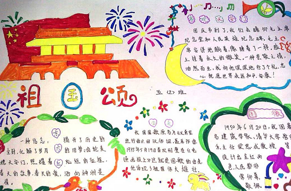 2016国庆手抄报之祖国颂