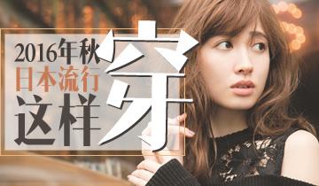 2016年秋季日本流行这样穿!