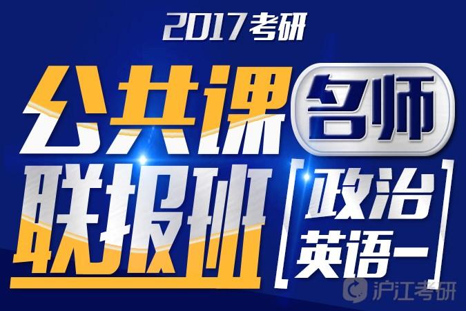 2017考研公共课名师联报班【政治+英语一】