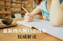 四六級口語考試改革