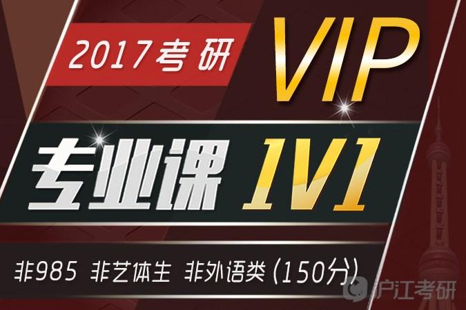 2017考研专业课一对一VIP课程(150分)【普校卡】