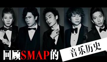 一路不易:回顾SMAP的音乐历史