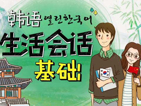 韩语教材推荐:2909637025