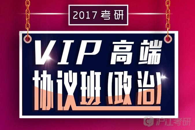 2017考研VIP高端协议班(政治)