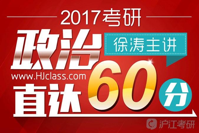 2017考研政治(徐涛主讲)直达60分