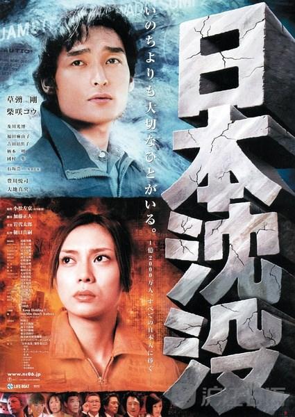 科幻电影推荐:日本沉没韩国伦理电影犯罪电影图片