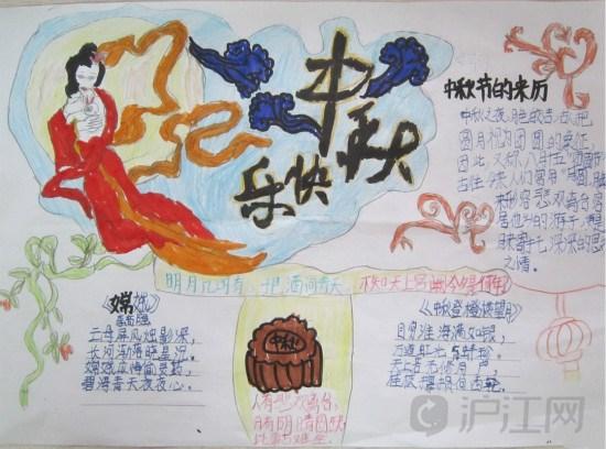 英文歌曲_关于中秋节快乐的手抄报图片赏析_沪江英语