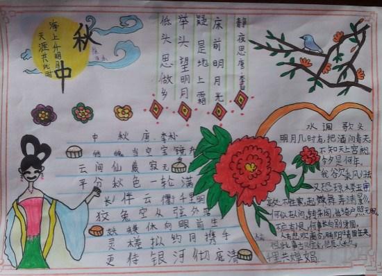 2016中秋节四年级的手抄报图片