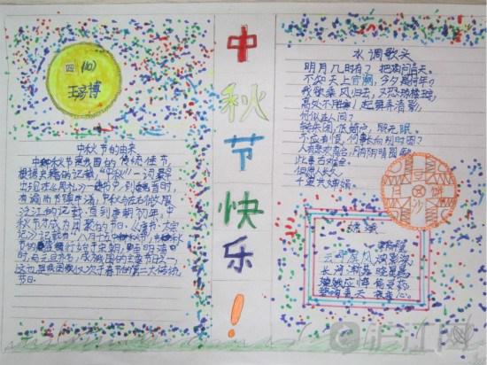 美食英语_关于中秋节快乐的手抄报图片赏析