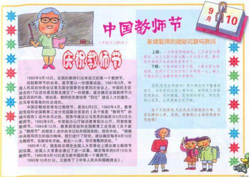 2016年唯美的教师节手抄报内容图片_沪江英语学习网