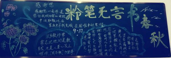 96110粉笔无言书春秋黑板报