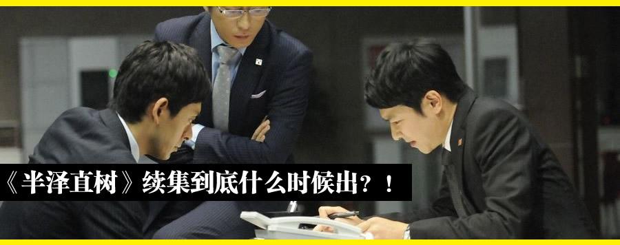 《半泽直树》续集原主角皆无缘?
