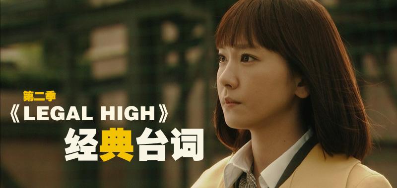 《LEGAL HIGH2》经典台词