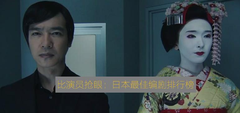 比演员抢眼:日本最佳编剧排行榜