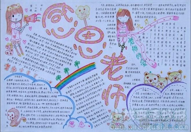 手抄报的主要内容:教师节的来历,名人尊师故事,教师节的演变,名人