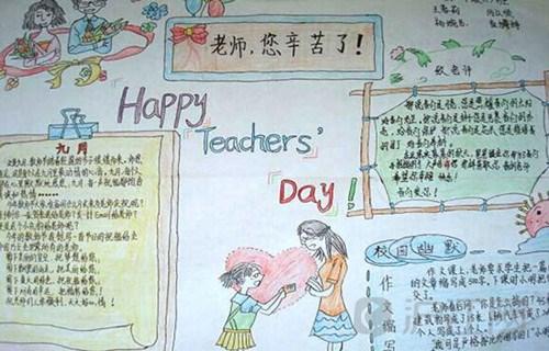 2016新教师节手抄报图片:馨竹感师