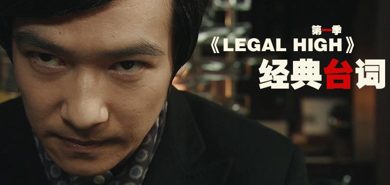 《LEGAL HIGH》第一季经典台词