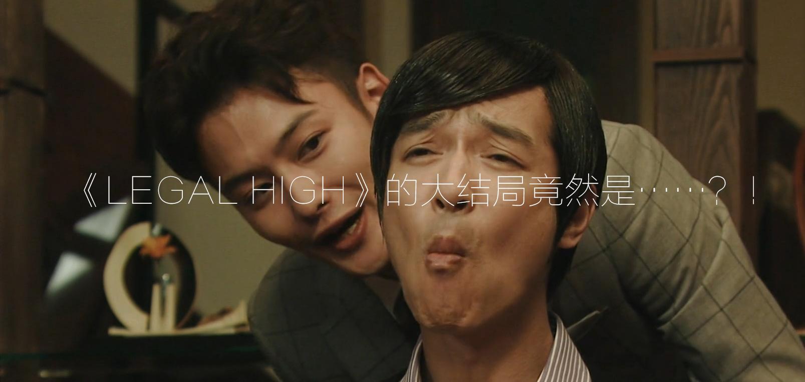 legal high2大结局:羽生是GAY暗恋古美门