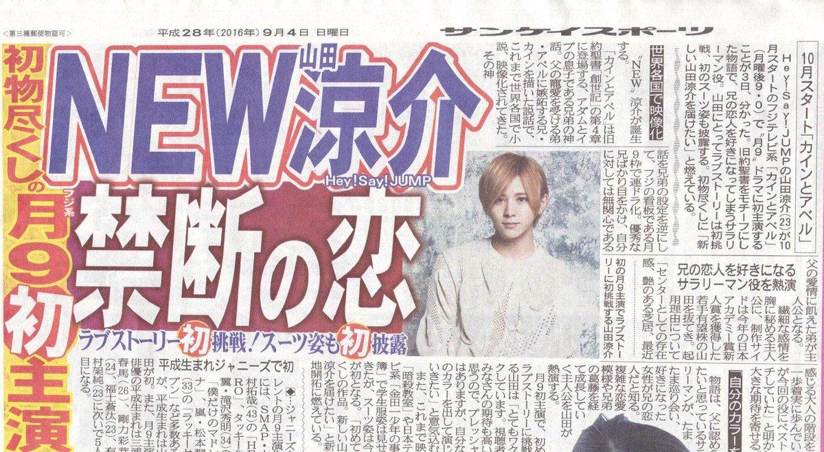 山田凉介首次主演月9剧《该隐与亚伯》