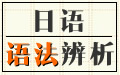 日语语法辨析