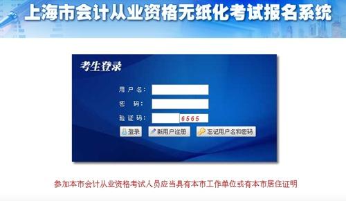 上海会计从业资格考试报名入口