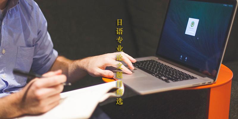 日语专业论文题目精选
