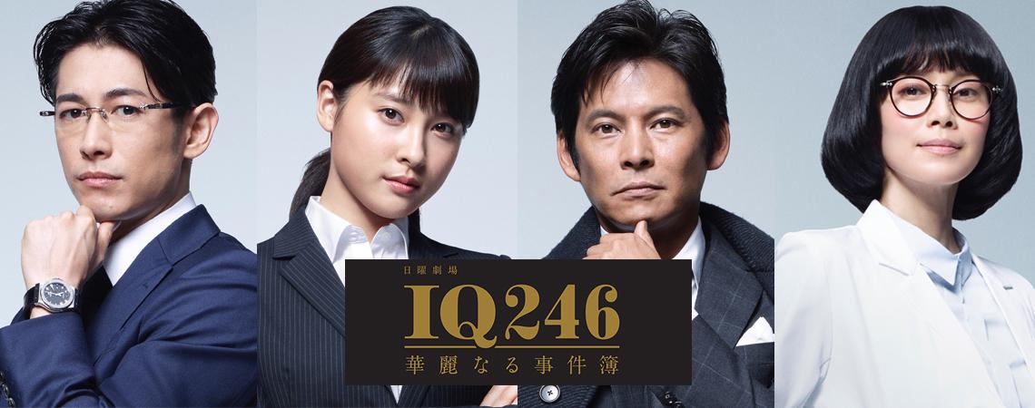 IQ246华丽事件簿