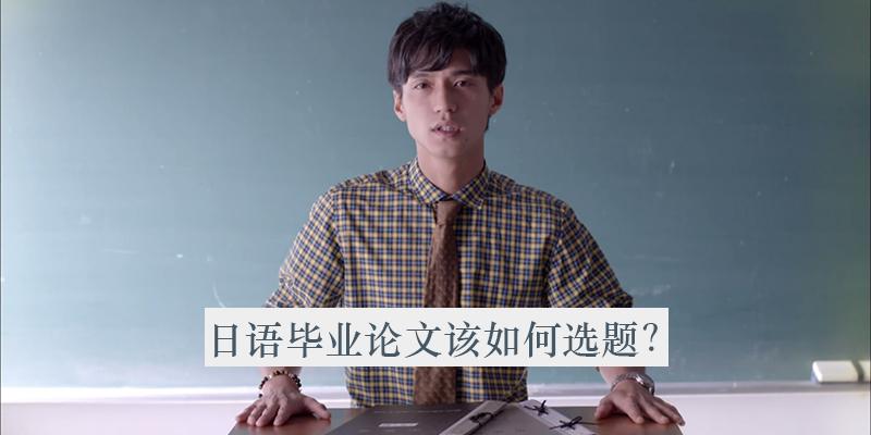 日語畢業論文該如何選題?