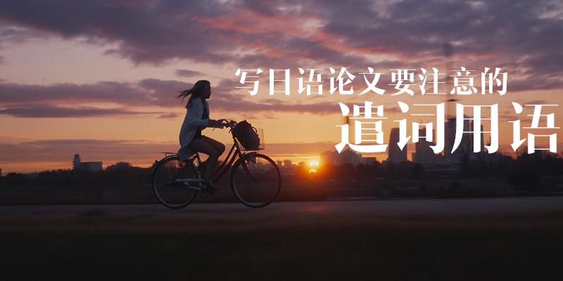 寫日語論文要注意的遣詞用語