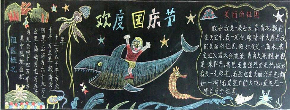 2016年国庆节黑板报:美丽中国梦