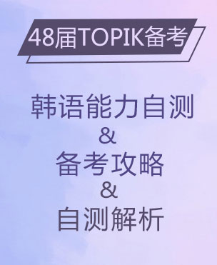48届TOPIK备考