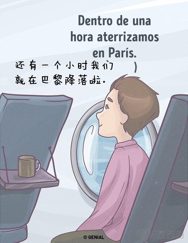 看漫画学西语:旅行中的小确幸,你感受过么?