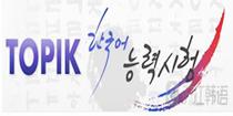 韩语等级考试