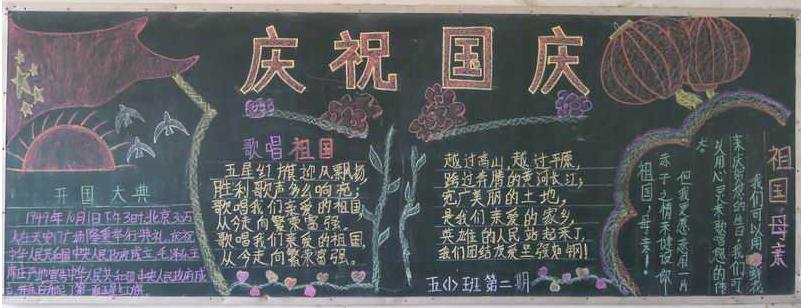 2016年国庆节黑板报:国徽和国旗的意义