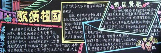 2016年国庆节黑板报:中国梦,民族梦!