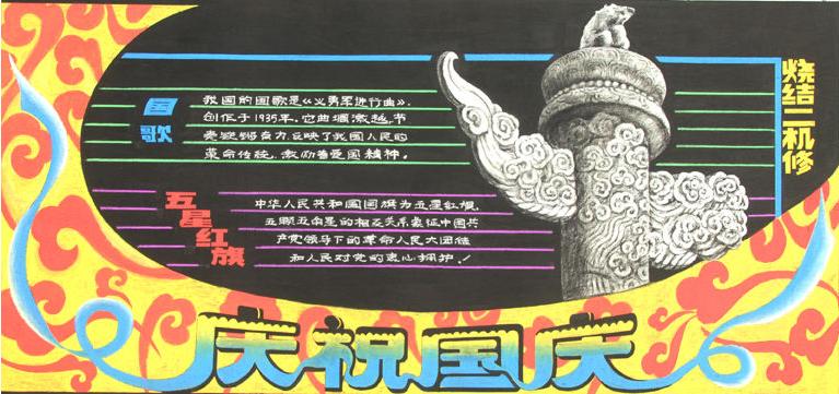 2016年国庆节黑板报:中国梦,家国梦!