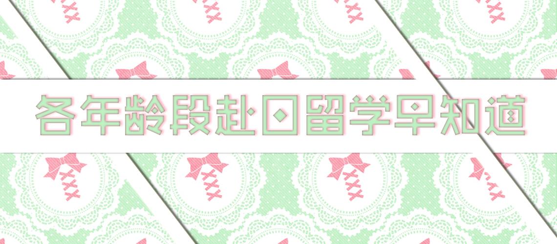 各年龄段申请日本留学