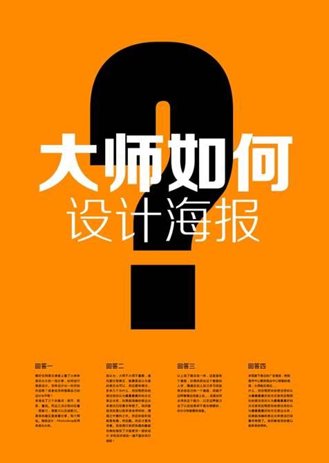 教你零基础搞定海报设计_ps艺术字_沪江