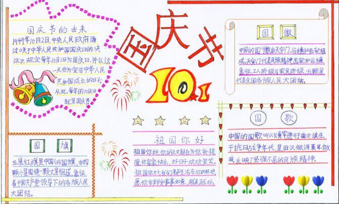 2016欢度国庆节的手抄报图片