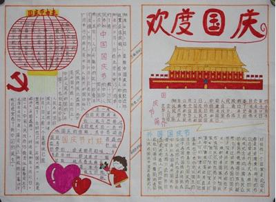 爱我中华庆祝国庆手抄报图片赏析