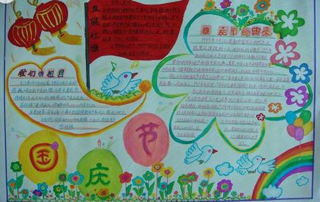 2016祝福祖国母亲生日快乐手抄报图片