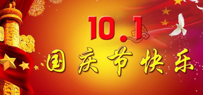 2016国庆节活动之退休老干部活动
