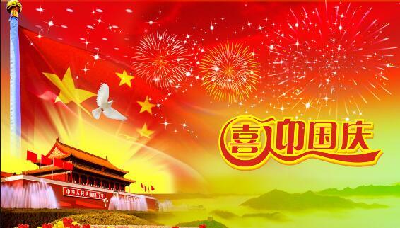 2016国庆节活动之唱红歌比赛