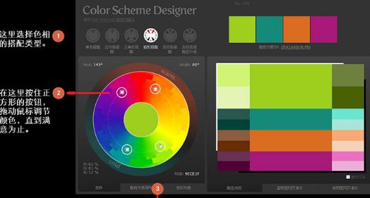 Office技巧 PPT配色技巧 怎样选择主色和辅助色 沪江沪江网