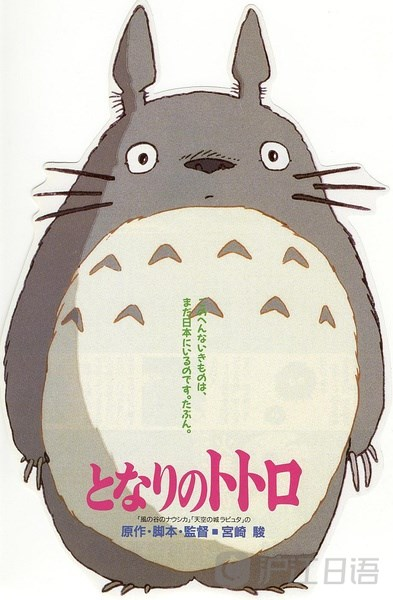 中文名:龙猫    导演:宫崎骏    编剧:宫崎骏    主演:日高法子
