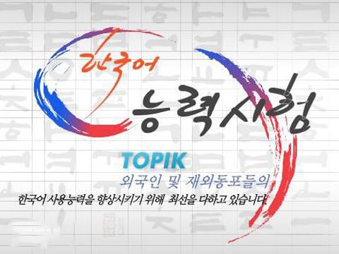 备战能力考:TOPIK II 听力题型解答技巧!