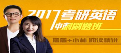 2017考研英语冲刺刷题班!