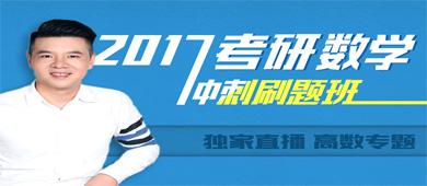 2017考研杨超老师数学冲刺刷题班